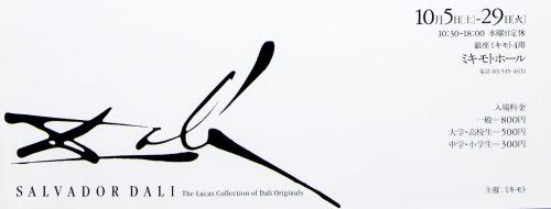 Salvador Dali Japanese exhibit poster detail4 for sale