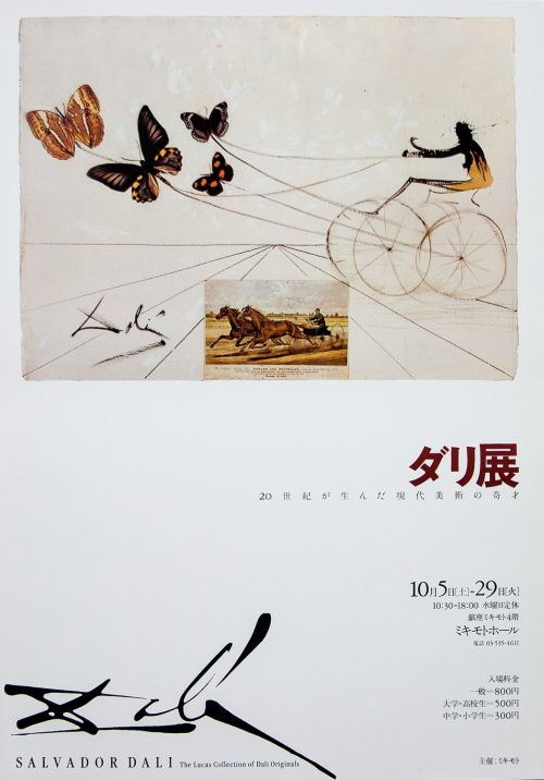trotting horses no 1 exhibition poster by Salvador Dali